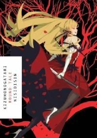 Nishio Ishin - Kizumonogatari: Wound Tale