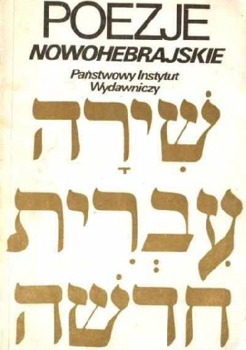 Jehuda Amichaj - Poezje nowohebrajskie